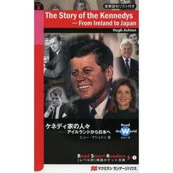 ケネディ家の人々―アイルランドから日本へ(Read Smart Readers(レベル別)英語ポケット文庫〈5-1〉) [単行本]