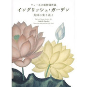 キュー王立植物園所蔵 イングリッシュ・ガーデン―英国に集う花々 [単行本]