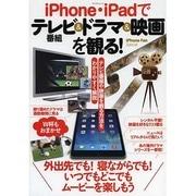 iPhone iPadでテレビ番組&ドラマ&映画を観る! (マイナビムック) (iPhone Fan) [ムックその他]
