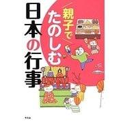 親子でたのしむ日本の行事 [単行本]