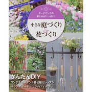 小さな庭づくり&花づくり (ブティックムック) [ムックその他]
