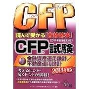 CFP試験 読んで受かる「合格読本」〈2014年度版1〉金融資産運用設計/不動産運用設計 [単行本]