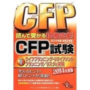 CFP試験読んで受かる「合格読本」〈2〉ライフプランニング・リタイアメントプランニング・リスクと保険(2014年度版) [単行本]