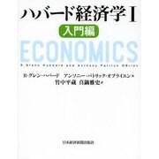 ハバード経済学〈1〉入門編 [単行本]