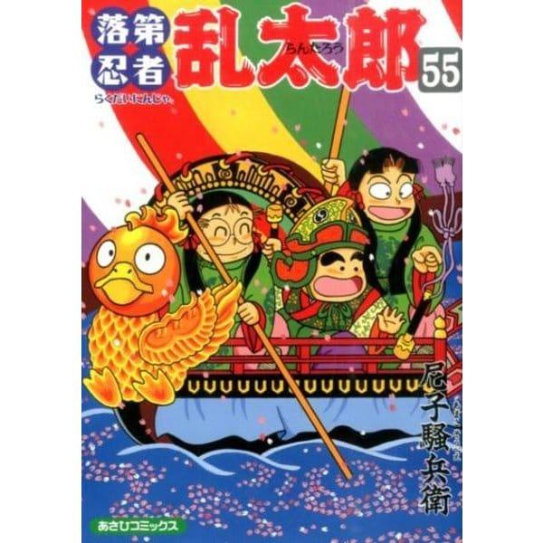 落第忍者乱太郎 55(あさひコミックス) [コミック]