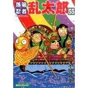 落第忍者乱太郎 55 (あさひコミックス) [コミック]