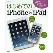 はじめてのiPhone & iPad (生活実用シリーズ) [ムックその他]