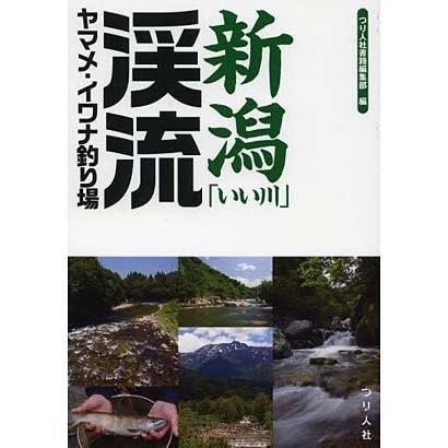 新潟「いい川」―渓流ヤマメ・イワナ釣り場 [単行本]