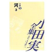 小田実全集 小説〈43〉河(3) [全集叢書]