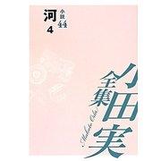 小田実全集 小説〈44〉河(4) [全集叢書]