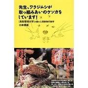 先生、ワラジムシが取っ組みあいのケンカをしています!―「鳥取環境大学」の森の人間動物行動学 [単行本]