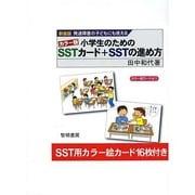 発達障害の子どもにも使えるカラー版 小学生のためのSSTカード+SSTの進め方 新装版 [単行本]