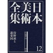 日本美術全集〈12〉狩野派と遊楽図―江戸時代1 [全集叢書]