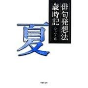 俳句発想法 歳時記 夏(草思社文庫) [文庫]