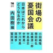 街場の憂国会議―日本はこれからどうなるのか(犀の教室) [単行本]