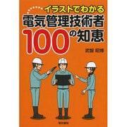 イラストでわかる電気管理技術者100の知恵 [単行本]