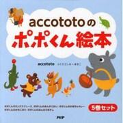 accototoのポポくん絵本シリーズ 全5巻 [絵本]