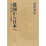 倭国から日本へ―九州王朝の興亡と大和朝廷 [単行本]