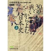 30の戦いからよむ日本史〈上〉(日経ビジネス人文庫) [文庫]