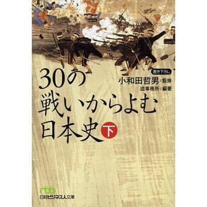 30の戦いからよむ日本史〈下〉(日経ビジネス人文庫) [文庫]