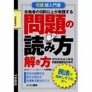 宅建 超入門書 問題の読み方・解き方 [単行本]