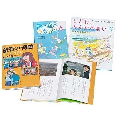 おはなしでよむ東日本大震災 全3巻 [全集叢書]
