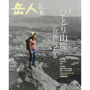 岳人 2014年 06月号 [雑誌]