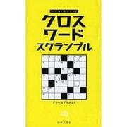 クロスワードスクランブル(パズル・ポシェット) [新書]