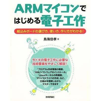ARMマイコンではじめる電子工作―組込みボードの選び方、使い方、作り方がわかる! [単行本]