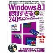 Windows8.1便利すぎる!240のテクニック(超トリセツ) [単行本]
