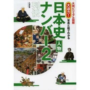 大判ビジュアル図解 大迫力!写真と絵でわかる日本史人物ナンバー2列伝 [単行本]
