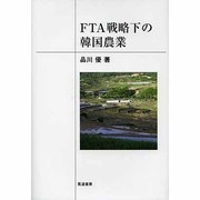 FTA戦略下の韓国農業 [単行本]