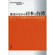 歴史のなかの日本と台湾-東アジアの国際政治と台湾史研究 [単行本]