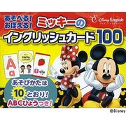 ミッキーのイングリッシュカード100-あそべる!おぼえる!(ディズニーのえいごのほん 17) [絵本]