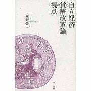 自立経済と貨幣改革論の視点 [単行本]