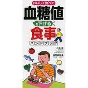 おいしく食べて血糖値を下げる食事ハンドブック [単行本]