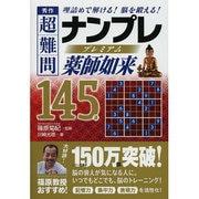 秀作超難問ナンプレ145選薬師如来 [文庫]