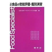 食品の官能評価・鑑別演習 三訂版 [単行本]
