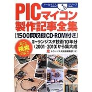 PICマイコン製作記事全集(1500頁収録CD-ROM付き)(アーカイブスシリーズ) [単行本]