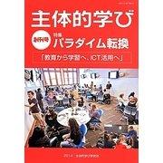 主体的学び〈創刊号〉特集 パラダイム転換―「教育から学習へ、ICT活用へ」 [単行本]