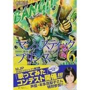 マジェスティックプリンス 6(ヒーローズコミックス) [コミック]