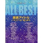 やさしいピアノ・ソロ ALL BEST 関西アイドル-「キング オブ 男!」まで [単行本]