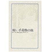 軽い手荷物の旅(トーベ・ヤンソン・コレクション〈1〉) [全集叢書]