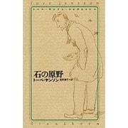 石の原野(トーベ・ヤンソン・コレクション〈4〉) [全集叢書]