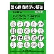 漢方医療薬学の基礎 第2版 [単行本]