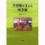 学習権を支える図書館 [単行本]