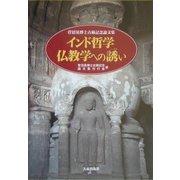 インド哲学仏教学への誘い―菅沼晃博士古稀記念論文集 [単行本]