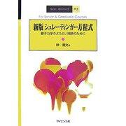 シュレーディンガー方程式―量子力学のよりよい理解のために 新版 (SGC Books〈P3〉) [全集叢書]