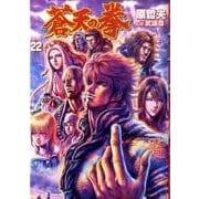 蒼天の拳 22(BUNCH COMICS) [コミック]