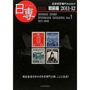 日専〈Vol.1〉日本切手専門カタログ 戦前編〈2011-12 [図鑑]
